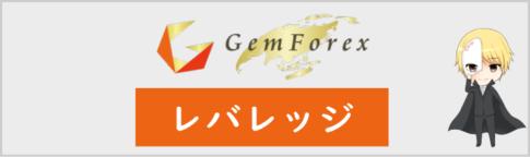GEMFOREX(ゲムフォレックス)のレバレッジ