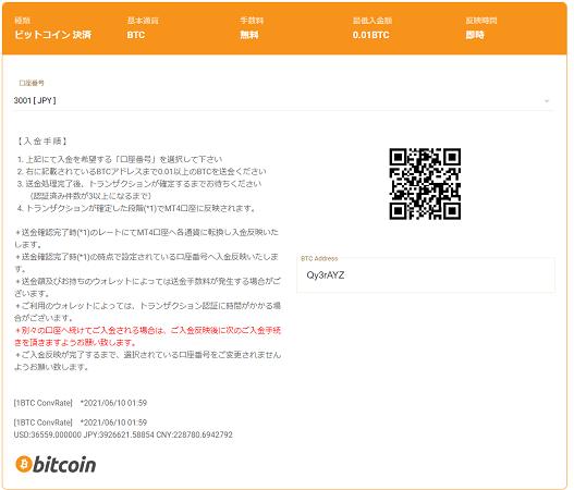 ビットコイン決済のQRコードとBTCアドレス画面