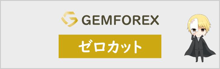 GEMFOREX(ゲムフォレックス)のゼロカットシステム