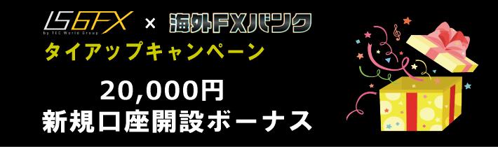 IS6FXと海外FXバンクのタイアップキャンペーン画面