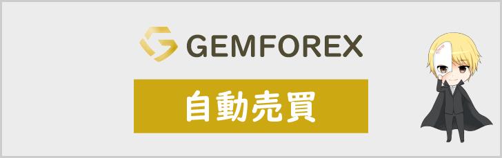 GEMFOREX(ゲムフォレックス)のEA自動売買