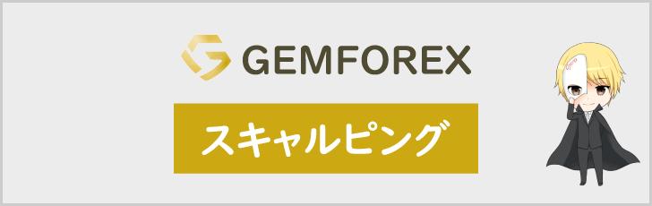 GEMFOREX(ゲムフォレックス)のスキャルピング
