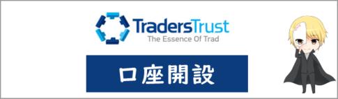 TradersTrust(TTCM)の口座開設方法